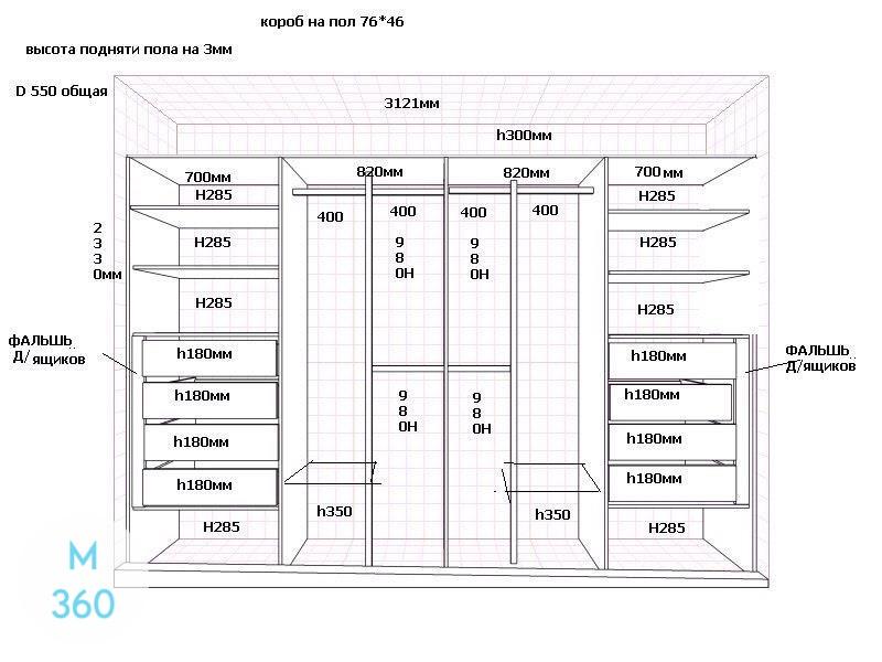 Встроенный шкаф Рэя Арт 001492441